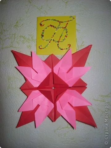 """Тема 1. Моя звезда. Моя первая звезда называется """"Астра"""". Я сделала её из 6 модулей """"Звездолёт"""" и 6 модулей """"Ракета"""". фото 2"""