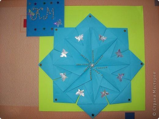 """Тема 1. Моя звезда. Мне очень нравится техника """"оригами"""". Вот какая звёздочка у меня получилась, называется она """"Фантазия"""". фото 1"""