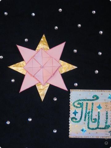 """Звёздные дали О глубокие звёздные дали! Звёзд скопления, галактик узоры. Вы пленили Нас и сковали! Грандиозностью маните взоры. Блеск созвездий на небосводе. Мы молились о ясной погоде! Мы встречали светила с закатом Проводили ночь с телескопом!  Узнавали о звёздных порядках, И о космических загадках Что таит в себе Вселенная Бескрайняя и великолепная!  Владимир Кажанов. Моя  звезда  , по  имени  - Фантазия , сделана из  модулей  - """"Крылья"""", """"Стрела"""" и  """"Ракета """". Все  модули  по  4  штуки .Назвала  свою  звезду  Фантазия ,потому-что фантазия  всесильна !   фото 2"""