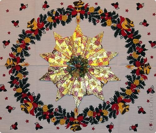 """Рождественская звезда.  Моя праздничная звезда состоит из 10 модулей """"Ракета"""" ( фантики Трюфелей) и 4 модулей """"Шаттл"""" ( фантики Белочки). фото 1"""