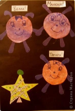 Тема 1. Моя звезда. У меня получились 3 звездочки из разных модулей. И у каждой есть свое имя. фото 7