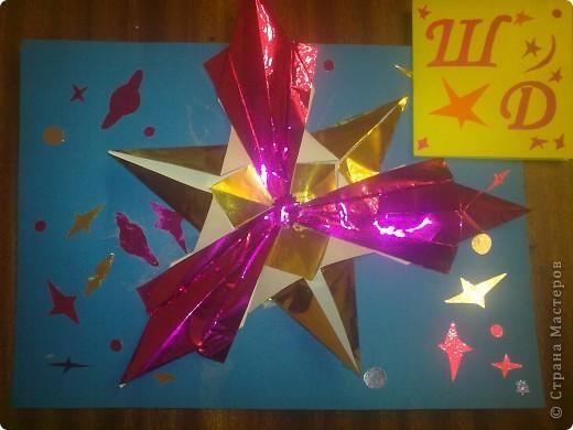 """1.Моя звезда. Она сделана из 3 модулей """"Стрела"""" и 3 модулей """"Ракета"""". фото 1"""