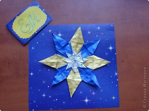 Тема1: Тренировочный полёт.Моя звезда. Звезда Вифлиема, так назвала я эту звёздочку.Она сложена из модуля Звездолёт, из базовой формы птица.( 8 модулей основная часть и 8 модулей серединка ) фото 1