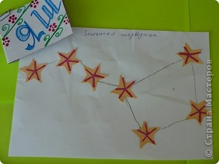 Мои звезды фото 8