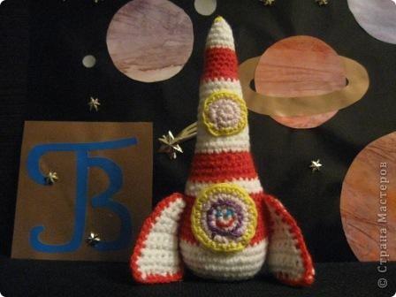 """Моя ракета называется """"Надежда"""". Все, кто отправляются на ней в полёт, надеются открыть новые планеты и звёзды. И это всегда удаётся! """"Надежда"""" связана крючком столбиками без накида. фото 1"""