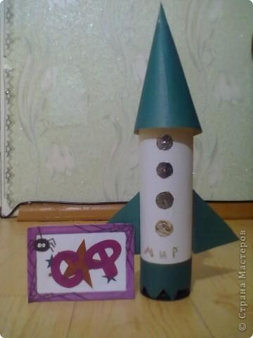 Ракета (Мир)