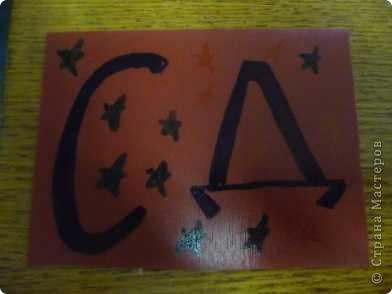 Моя звездная карточка фото 1