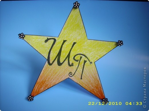 Всем привет!!!Меня зовут Полина Шольц.Я люблю желтый и красный цвет.Я долго думала какой из этих цветов мне выбрать и пришла к такому выводу, что цвета на моей монограмме будут будто переливаться от желтого в красный цвет.Ночью я люблю смотреть на звезды и поэтому моя карточка в форме звезды.Чтобы было покрасивее на кончики я приклеила бусинки. фото 1