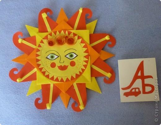 Вот оно моё Солнышко, которое я очень люблю и всегда жду. фото 1