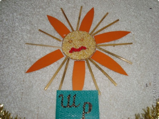 Солнышко. Это мое солнышко. Я сделал его из цветного картона и настоящей соломки. Мое солнышко очень доброе и ласковое, оно светит всем людям и всех согревает. Солнце- это огромная звезда, образовавшаяся из сжатого газового облака. Возраст солнца 4,6 миллиарда лет. Свет солнца доходит до земли за 8,3 минуты. На солнце бывают вспышки. В солнечной системе вокруг солнца вращаются девять планет со своими спутниками. Одна из планет - наша Земля.Это мое солнышко. Я сделал его из цветного картона и настоящей соломки. Мое солнышко очень доброе и ласковое, оно светит всем людям и всех согревает. фото 1