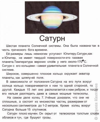 Доклад о планете Сатурн. фото 1