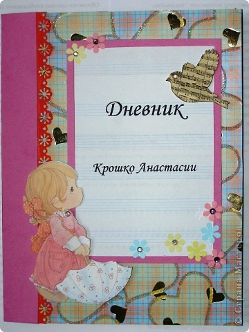 Музыкальный дневник. фото 1