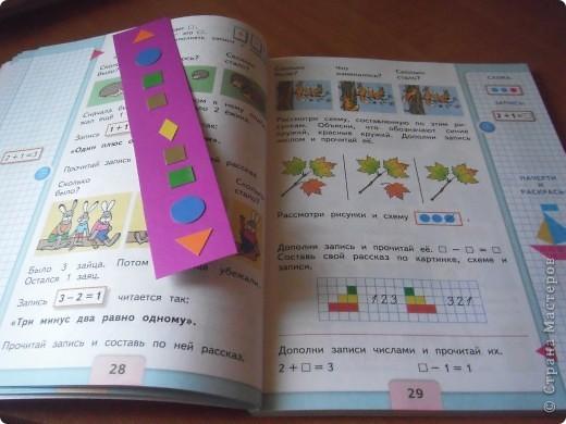Закладка для учебника математики
