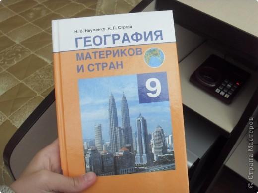 Вот какой у меня учебник сейчас! фото 2