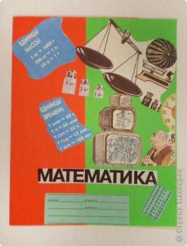 Так выглядит обложка для тетради по Математике в развёрнутом виде фото 2