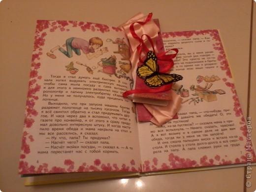 Закладка, созданная моей дочерью, и, по совместительству, моей же ученицей фото 3