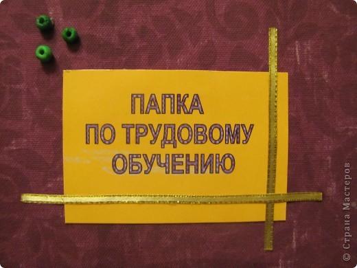 Папка по трудовому обучению фото 6