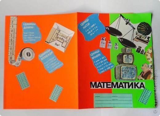Так выглядит обложка для тетради по Математике в развёрнутом виде фото 1