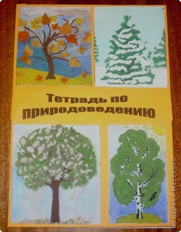Закладки для учебника природоведения и окружающего мира. фото 3