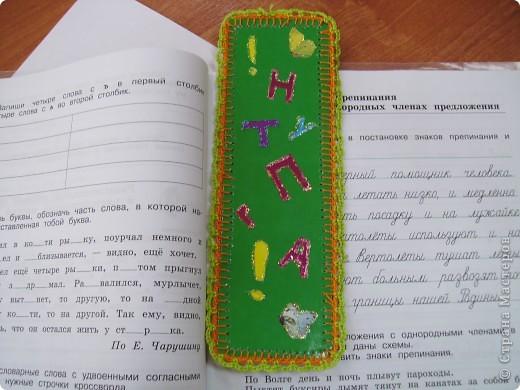Эта закладка для моей рабочей тетради по русскому языку. фото 1