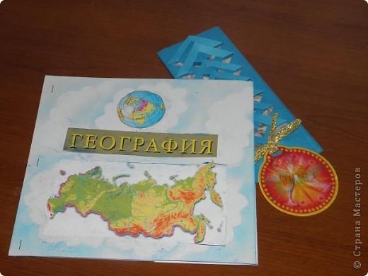 обложка на учебник по Географии и закладка к нему