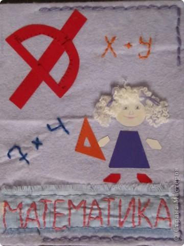 Обложка для учебника математики.