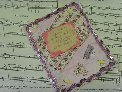 Мой музыкальный дневник фото 1