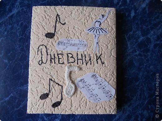♫ Я уже 6  лет хожу в музыкальную школу... На хореографическое отделение! Но на дневник мне всегда мама покупала обложки  в магазине , а теперь я могу свой дневник сделать красивым. ♫