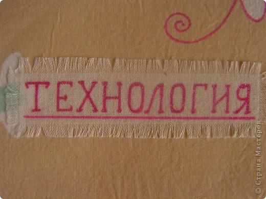 Представляю Вам обложку для учебника Технологии. фото 4