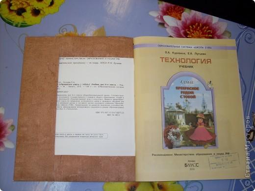 Обложка для учебника по технологии фото 2