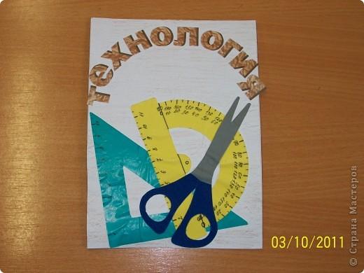 обложка по технологии фото 1