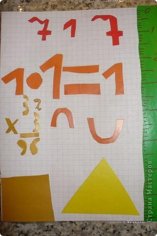 Тетрадь для дополнительных работ по  математике.