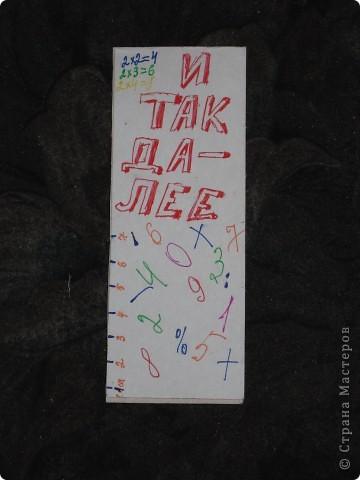 Закладка для учебника по математике с элементами юмора (лицевая сторона).  фото 2