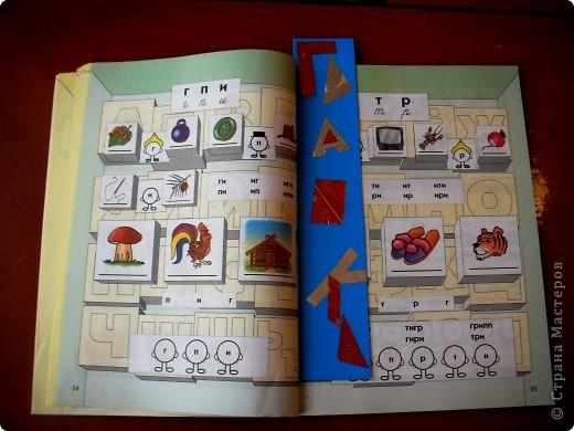 Закладка для Букваря фото 2