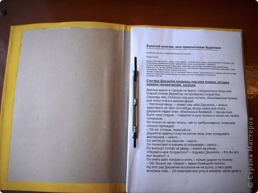 """Моя любимая книга. Для школьного кружка нам нужна книга """"Приключения Буратино"""". У меня дома нет такой книги. И мы с мамой решили сделать ее сами фото 2"""