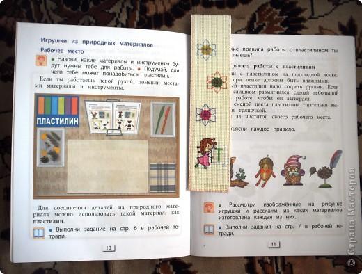 Моя закладка для учебника по технологии фото 5
