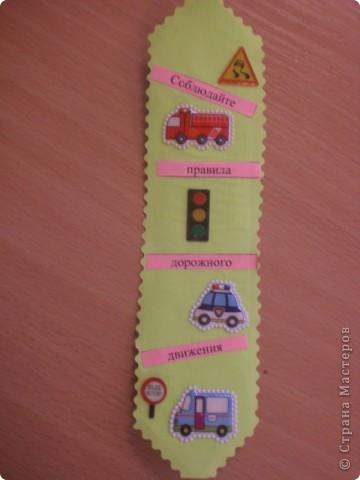 """Закладка """"Соблюдайте правила дорожного движения!"""" фото 1"""