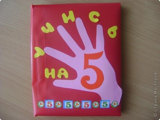 Обложка на дневник