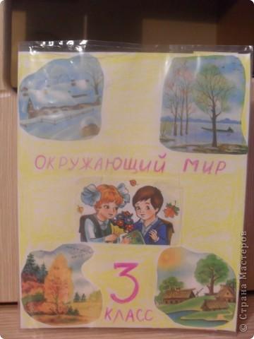 обложка для тетради по Окружающему миру фото 1