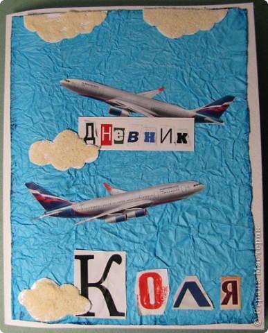 Сын решил тоже поучаствовать в конкурсе и сделать себе новую обложку для дневника.  Наш папа часто летает на самолетах в коммандировку. Поэтому для обложки была выбрана тема про небо. фото 1