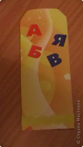 закладки для первоклассника фото 2