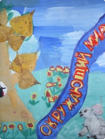 Я нарисовала обложку для учебника по окружающему миру, сделала дерево с осенними листочками. фото 1