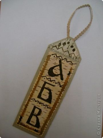 Закладку сделал в виде домика, в котором живут старославянские буквы: а - аз, б - буки, в - веди. Буквы сделаны в технике - выжигание по бересте. фото 1