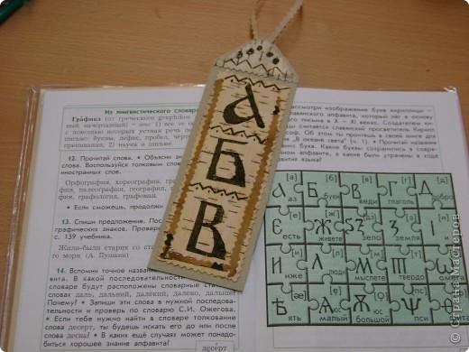 Закладку сделал в виде домика, в котором живут старославянские буквы: а - аз, б - буки, в - веди. Буквы сделаны в технике - выжигание по бересте. фото 2