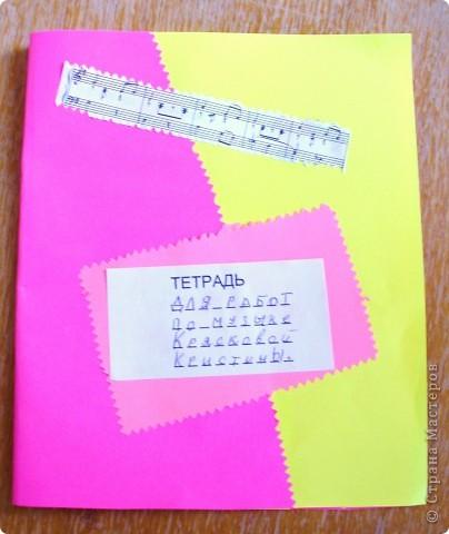 обложка для тетради по музыке