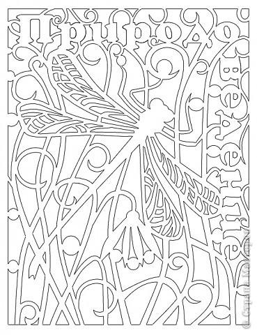 """Обложка для учебника """"Природоведение"""" фото 5"""