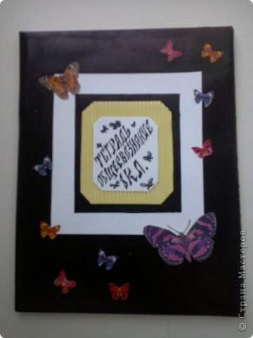 Мне всегда нравились бабочки - красивые и изящные создания. Давно хотелось воплотить эту тему в творчестве. Вот. Воплотила. Это - обложка к тетради по геометрии. Обклеила я уже готовую тетрадь - обновила прошлогоднюю. фото 5