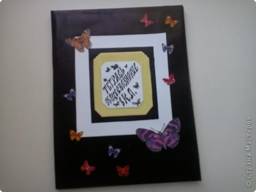 Мне всегда нравились бабочки - красивые и изящные создания. Давно хотелось воплотить эту тему в творчестве. Вот. Воплотила. Это - обложка к тетради по геометрии. Обклеила я уже готовую тетрадь - обновила прошлогоднюю. фото 6