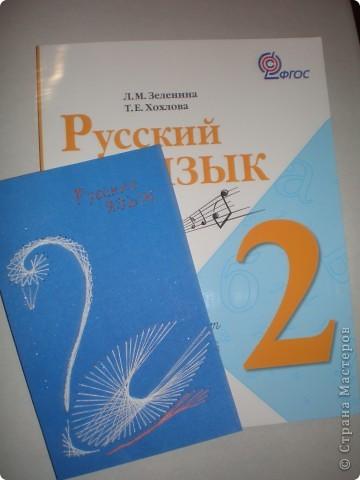 Закладка для учебника по русскому языку фото 2