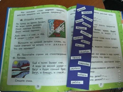 Мои закладки для дневника, учебника русского языка, математики и окружающего мира. фото 2